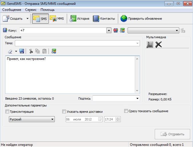 Программа телефон для на компьютера с смс отправлять