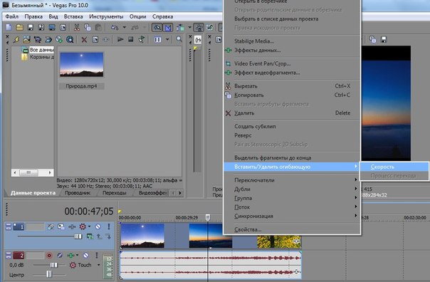 как сделать замедление в Sony Vegas 13 img-1